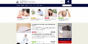 制作実績 大阪AGA加藤クリニック