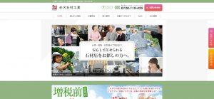石材店ホームページ制作 赤沢石材工業
