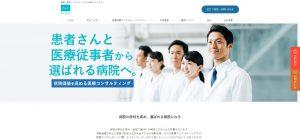 医療・病院コンサルティング ホームページ制作 B&C Lab様
