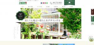 エクステリア・ガーデン工事業者 ホームページ制作 東神ハウス様
