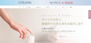 美容品販売ホームページ制作 we medical合同会社